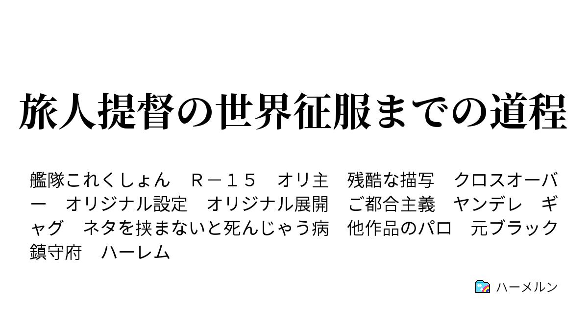 艦これ ケッコン 修羅場 ss