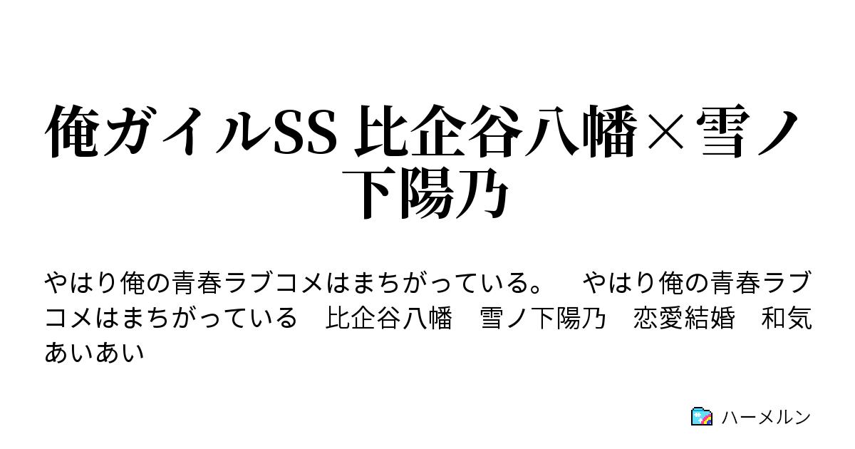 俺ガイル ss 陽乃