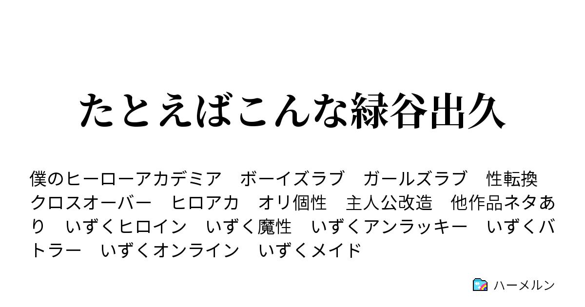 ヒロアカ 夢 小説 短 編集
