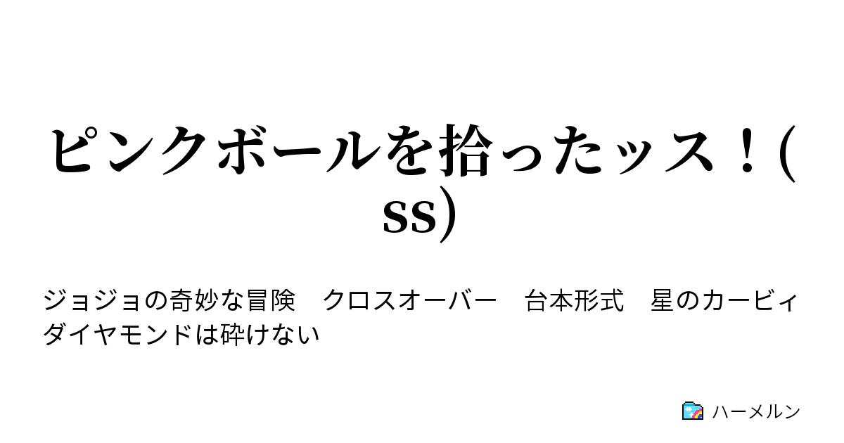 ジョジョss小説