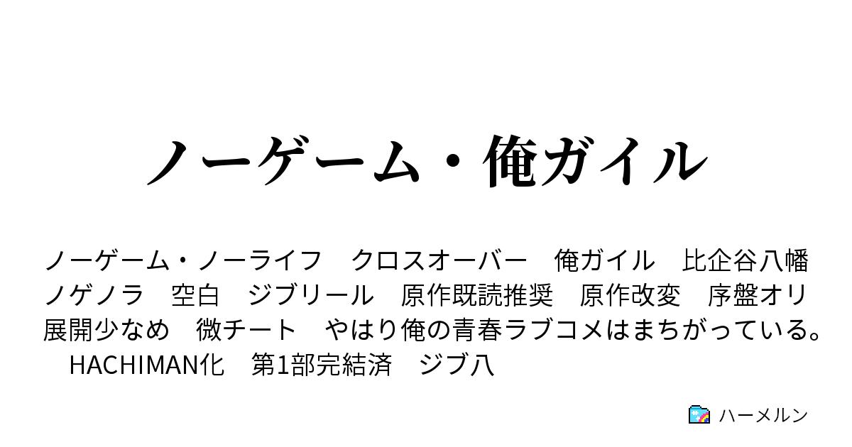 【3期決定か】俺ガイルの評価・評判まとめ ...