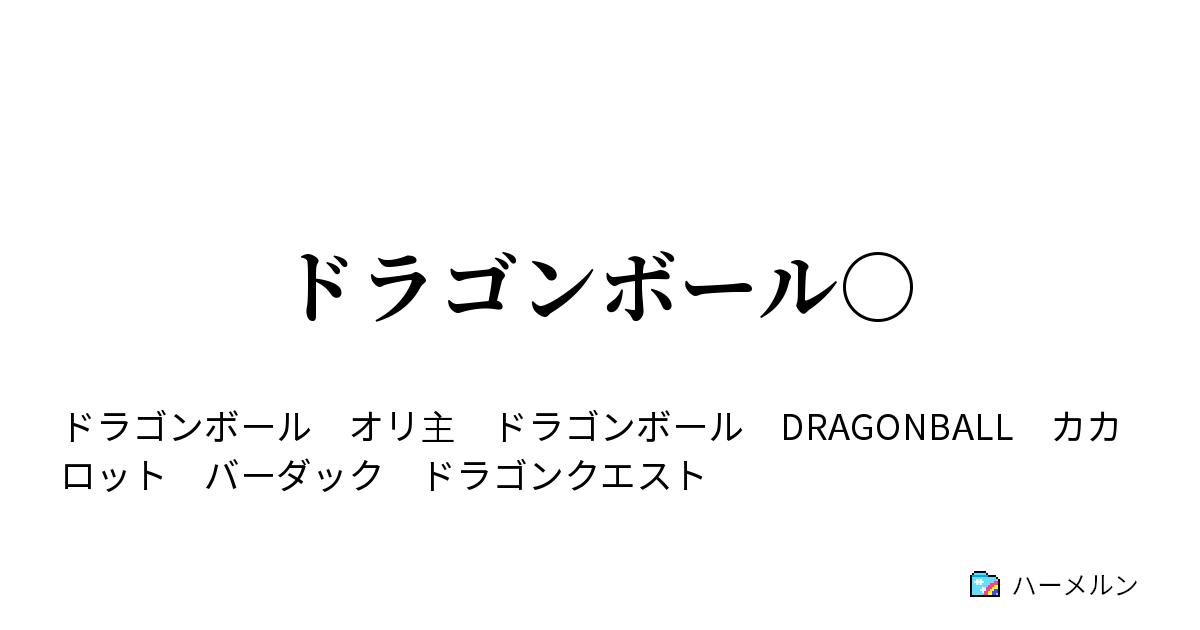 ドラゴンボール ハーメルン