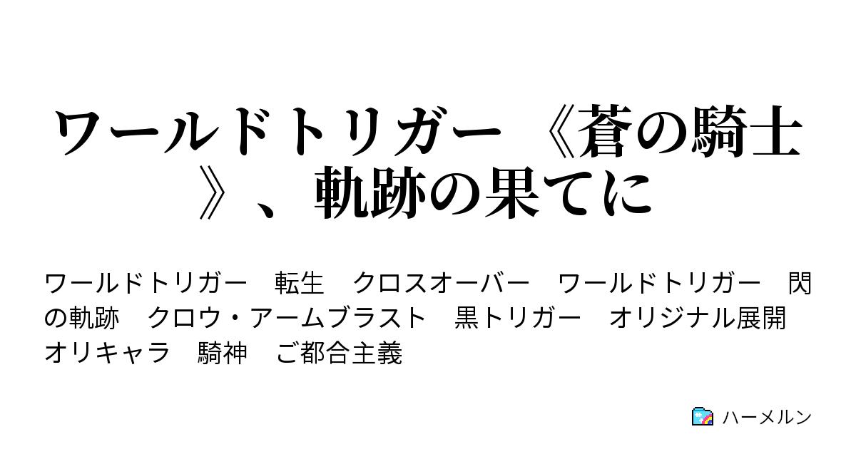 ワールド トリガー 夢 小説 ランキング