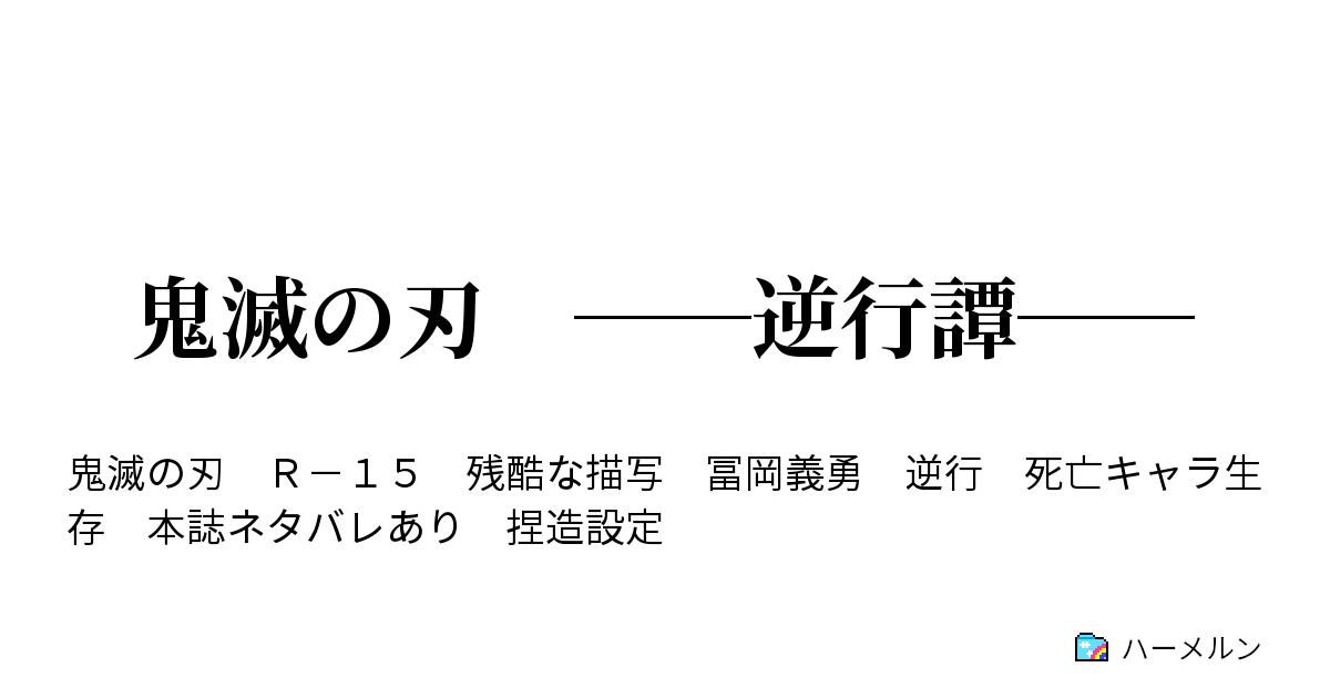 冨岡 義勇 夢 小説