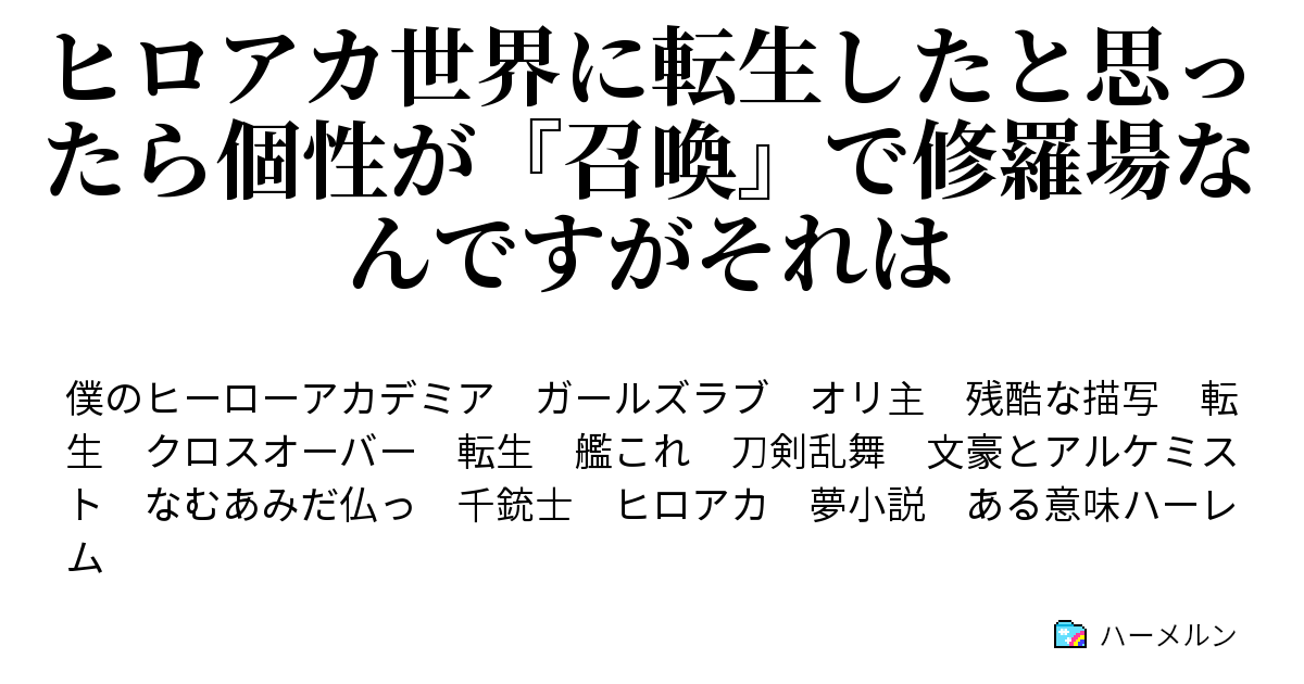 夢 チート ヒロアカ 小説