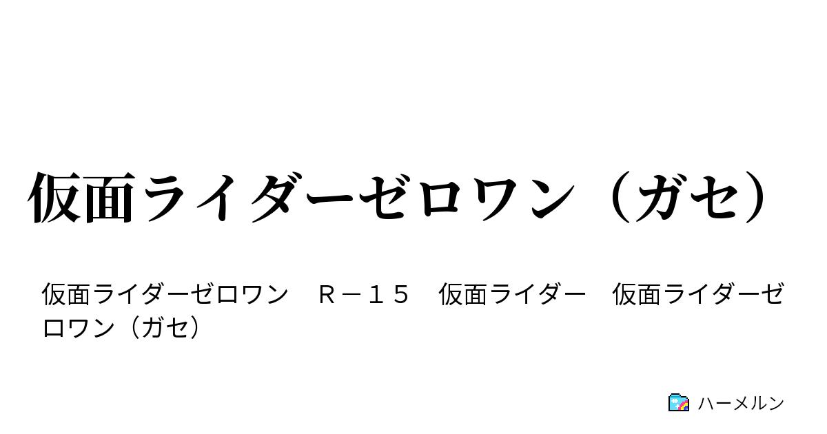 仮面ライダー ガセ