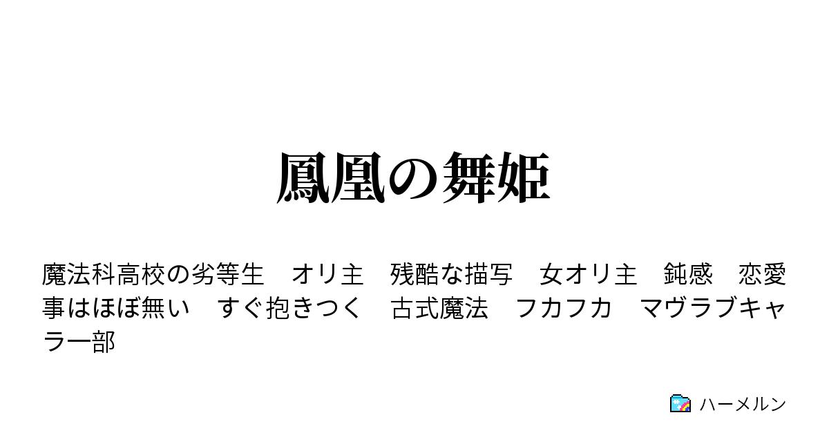 舞姫 作者