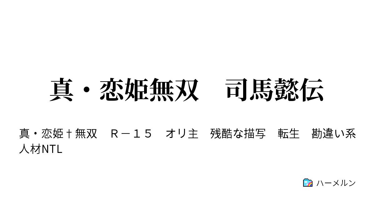 真・恋姫無双 司馬懿伝 - 第6話 北部尉曹操(中) - ハーメルン