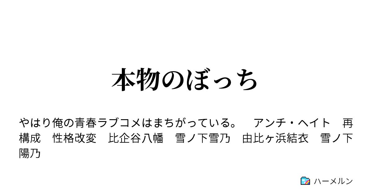 八幡 ss アンチ葉山 葉山「ヒキガヤ俺と友達に」八幡「やめろ」