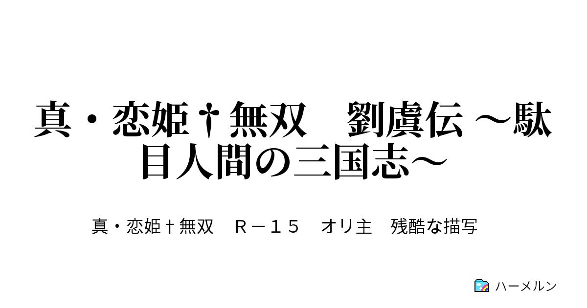 真・恋姫†無双 劉虞伝 ~駄目人間の三国志~ - 第十話 劣等感 - ハーメルン