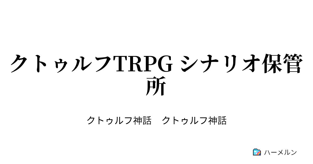 シナリオ trpg