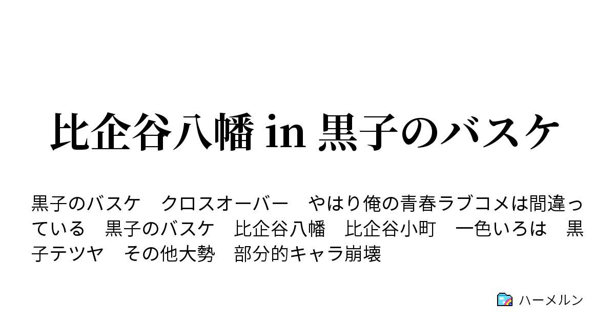 バスケ 八幡 イケメン 俺ガイル ss