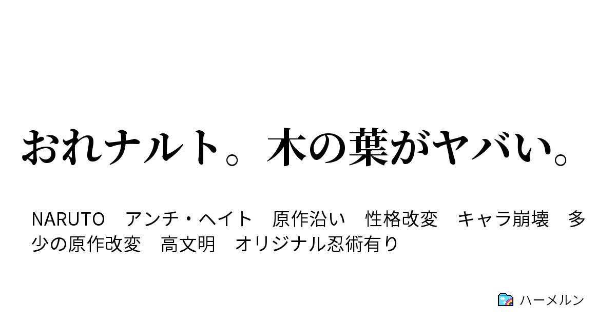 ナルト夢小説ランキング