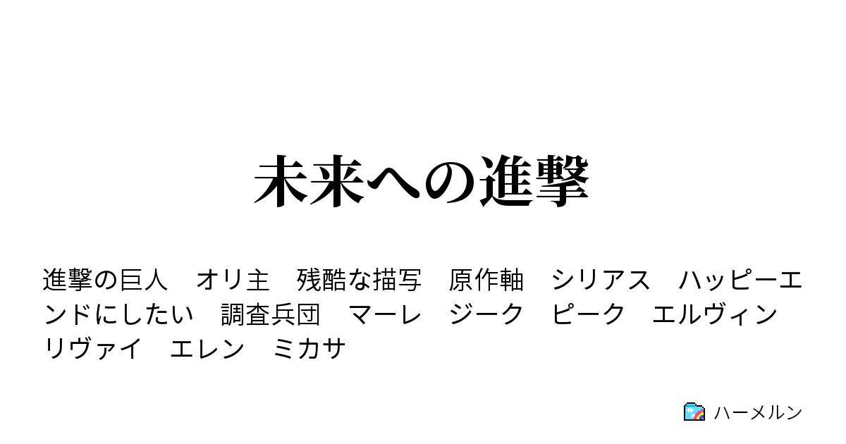 の 夢 進撃 小説 巨人