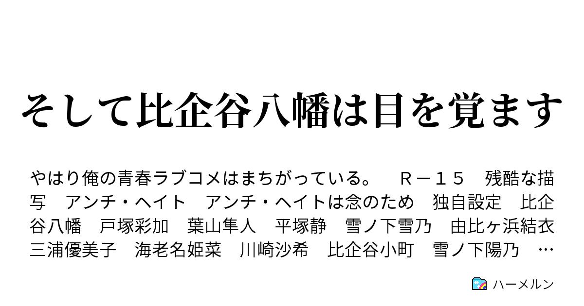 俺ガイル 八幡 ss