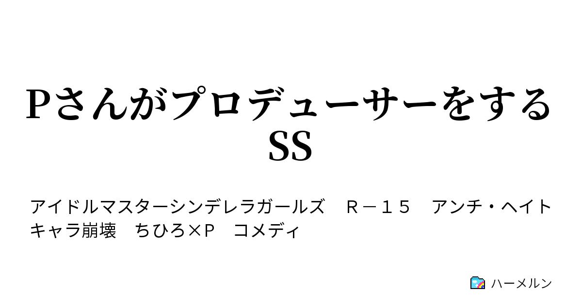 Ss 辞める アイマス
