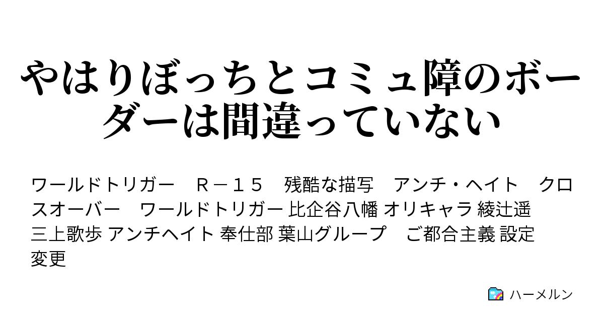 八幡 ss アンチ葉山 #葉山アンチ Novels, Japanese