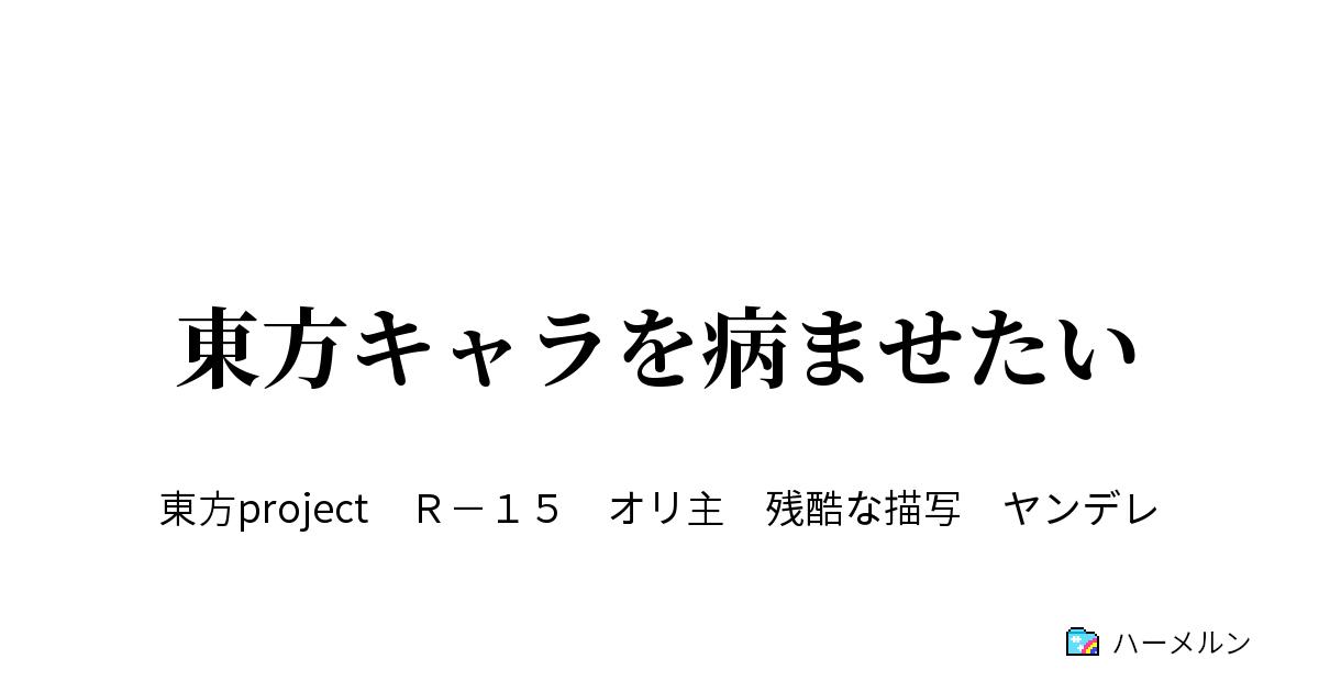東方 ヤンデレ ss