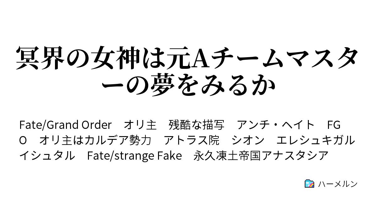 Fake イシュタル Fake イシュタル