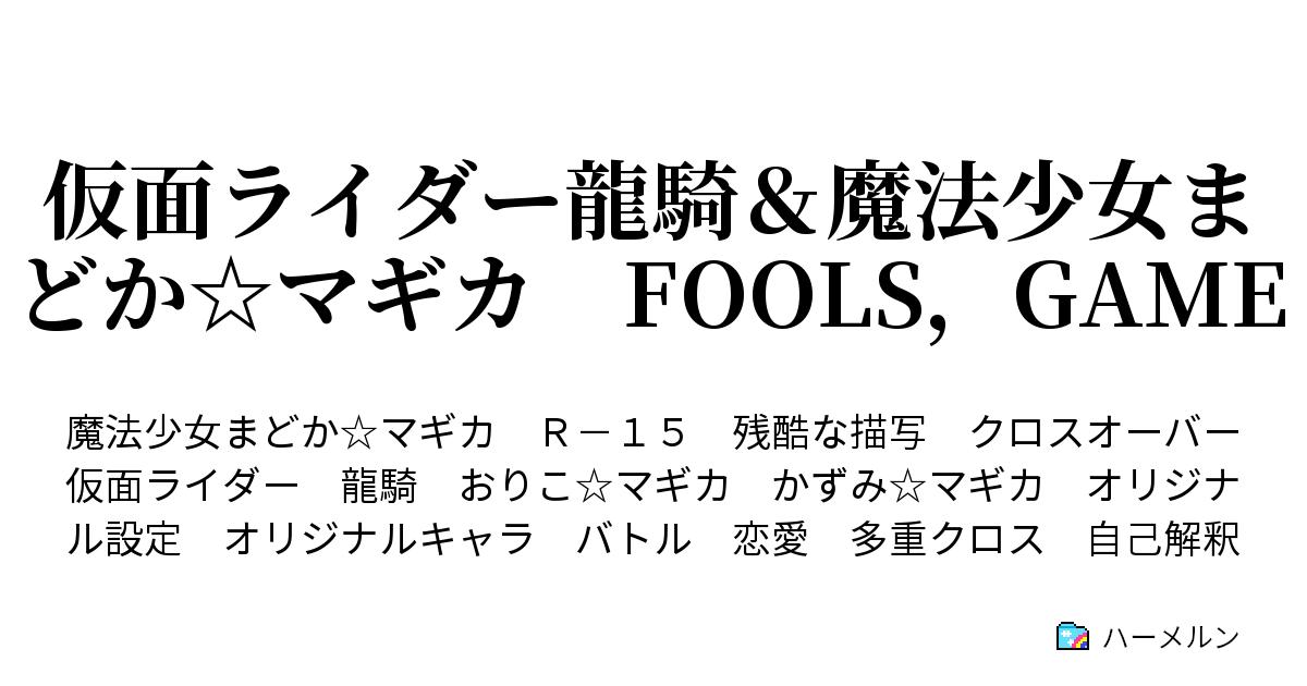 ライダー 騎 ss 龍 仮面