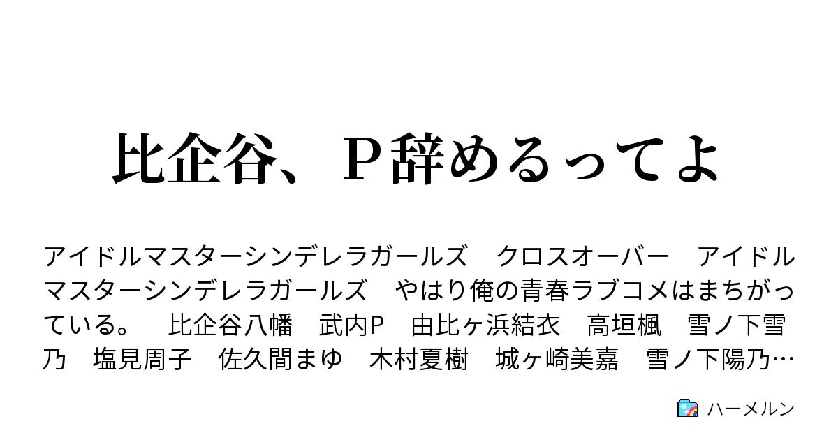 Ss 辞める アイマス p