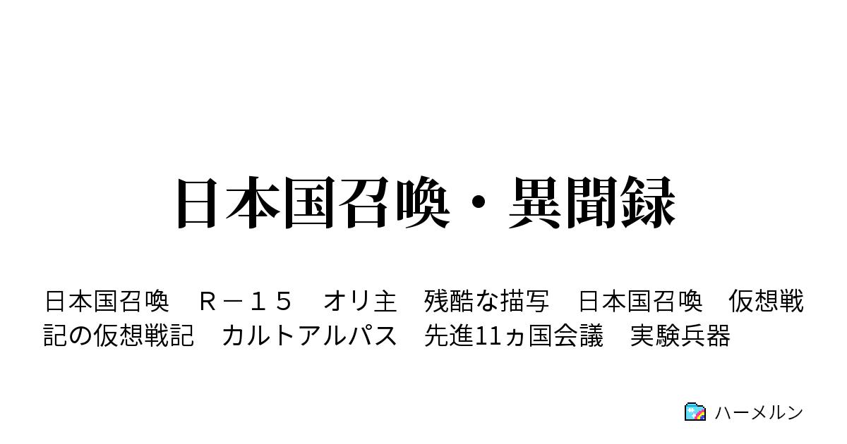日本 国 召喚 異 聞録