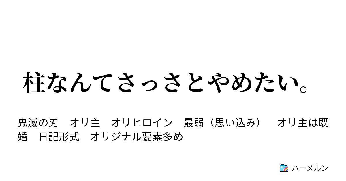 夢 小説 鬼 嫌 滅 われ の 刃 嫌われ者の涙柱【鬼滅の刃】弐