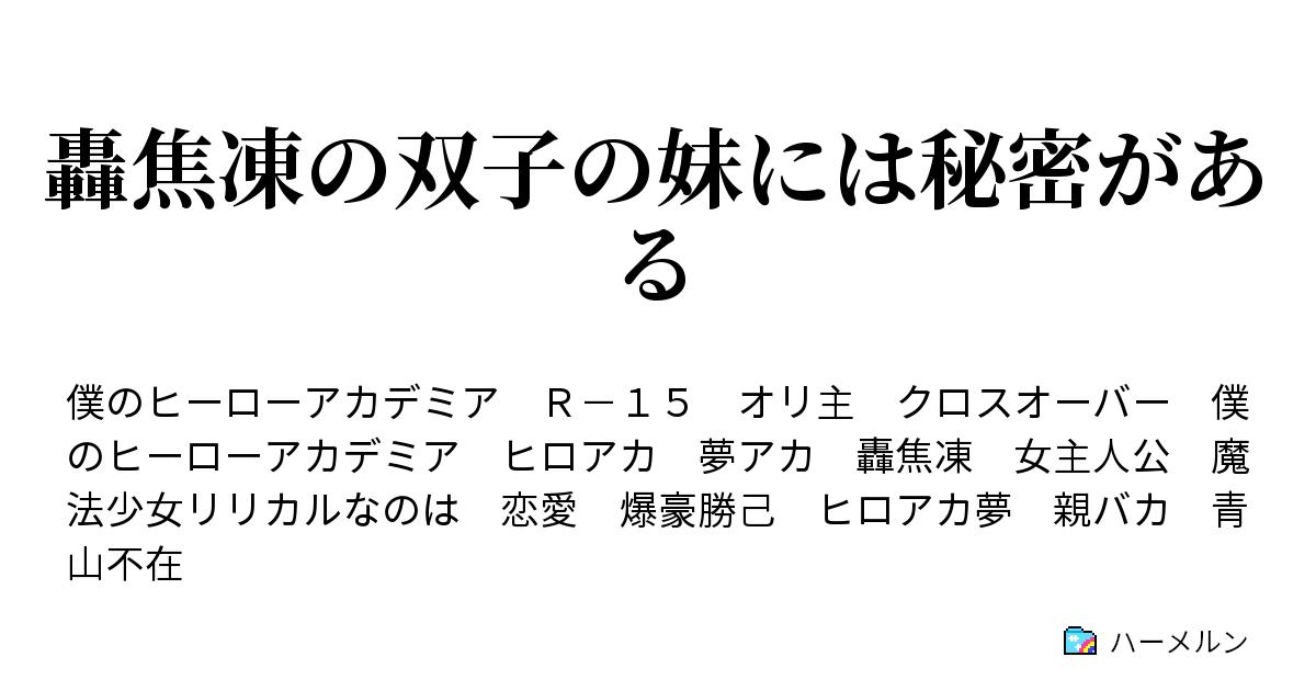 ヒロアカ 夢 小説 轟 【ヒロアカ】氷雪少女 - 小説/夢小説
