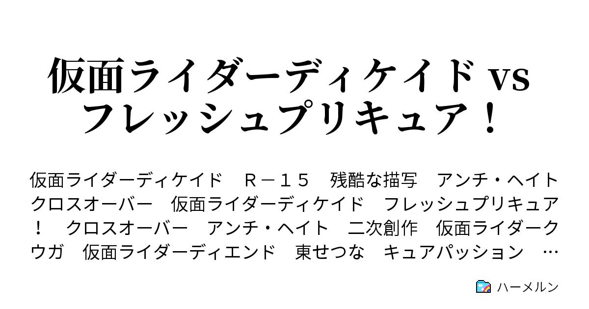 ライダー ss 仮面 ディケイド