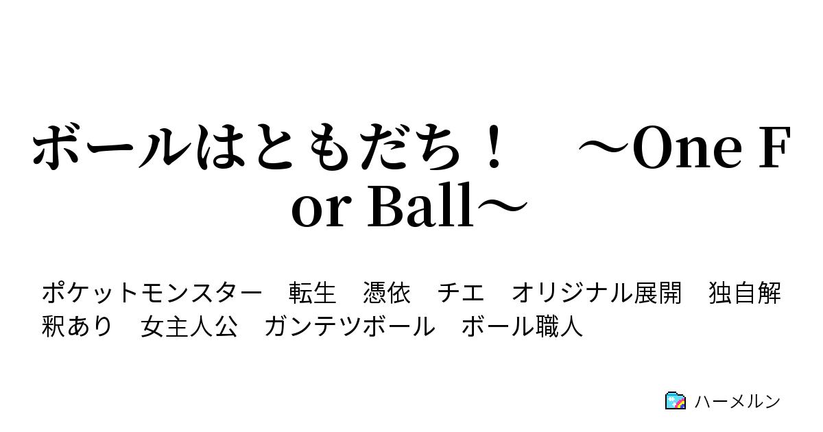 ボール 捕獲 率 ヘビー