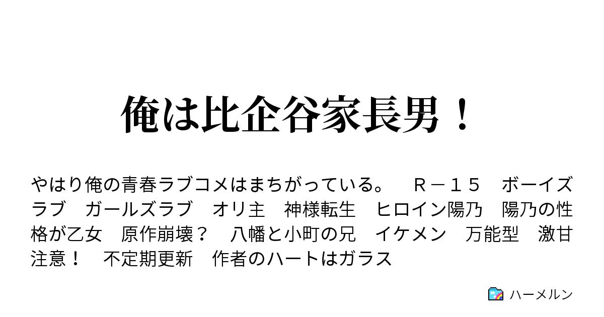 バスケ イケメン 俺ガイル 八幡 ss