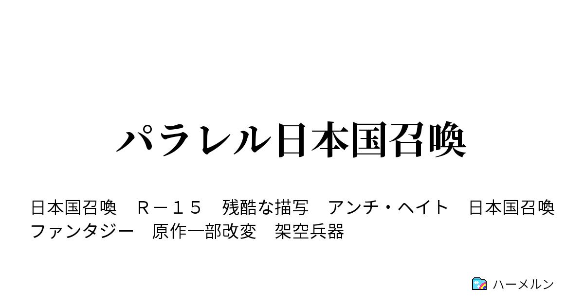 国 召喚 聞録 日本 異