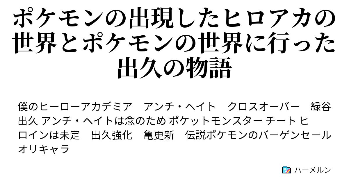 夢 小説 ポケモン pkmn夢 (ぽけもんゆめ)とは【ピクシブ百科事典】