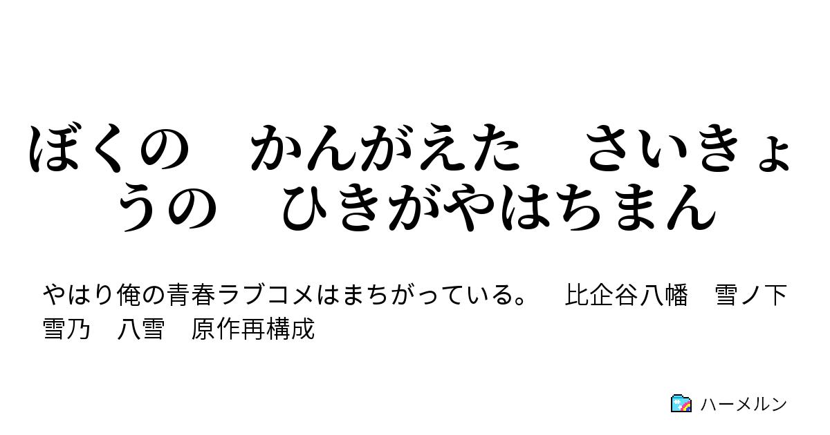 八幡 イケメン バスケ 俺ガイル ss