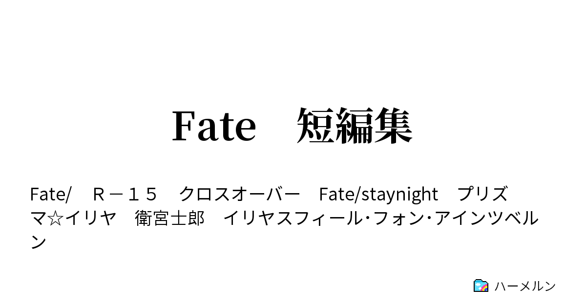 ハーメルン fate