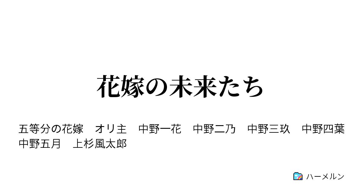 五 等 分 の 花嫁 ss 三 玖