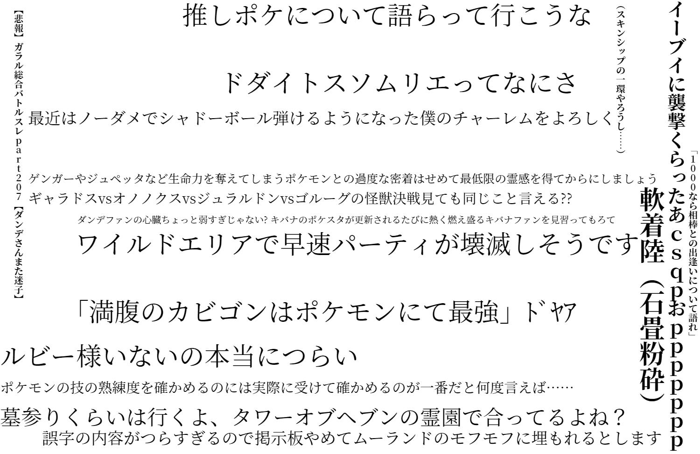 夢 小説 キバナ ポケット夢Ranking+(1位⇒10位)