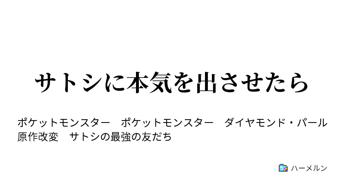 イッシュ 本気 小説 サトシ