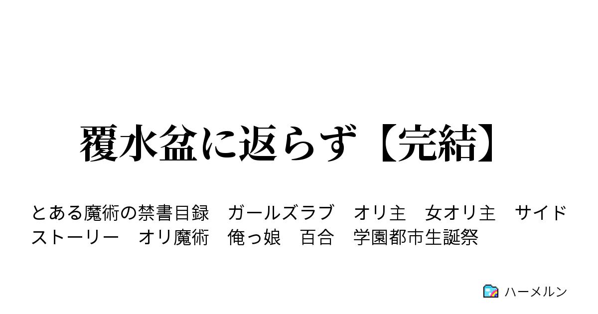覆水盆に返らず【完結】 - ハーメルン