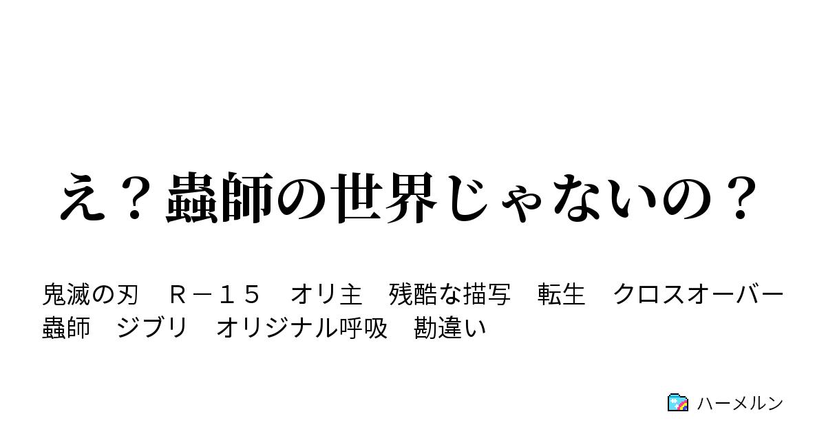 冨岡義勇 怪我 小説
