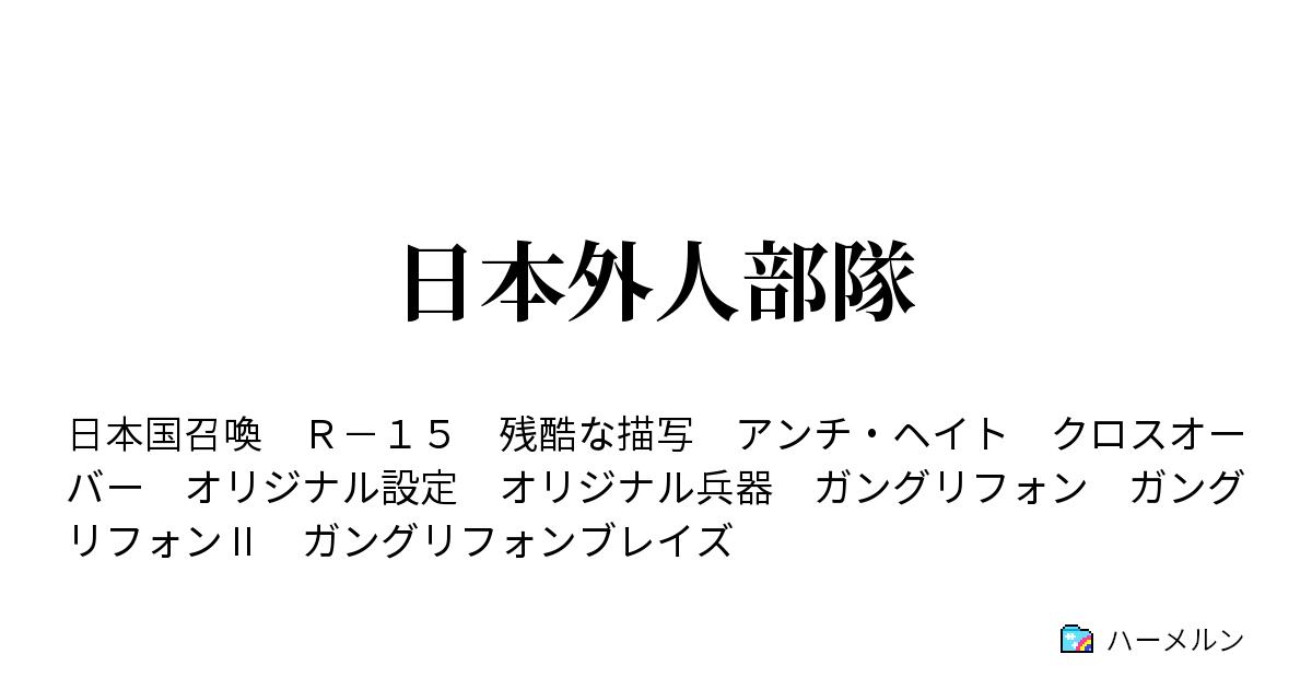 異 日本 聞録 召喚 国