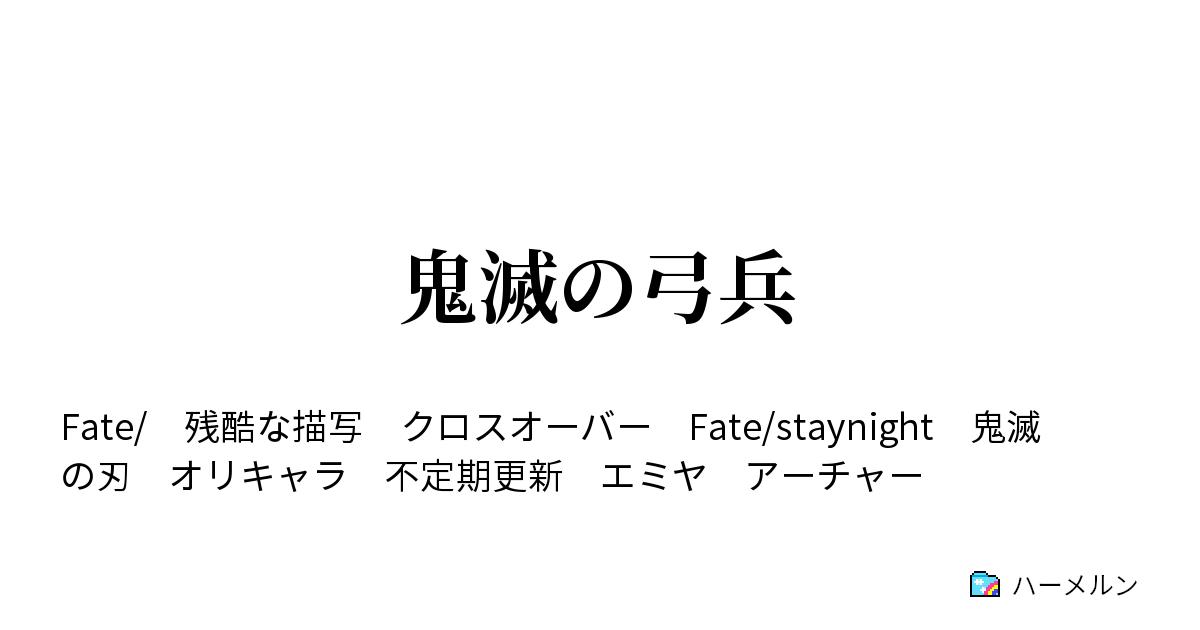 エミヤ ss クロス #Emiya Novels, Japanese