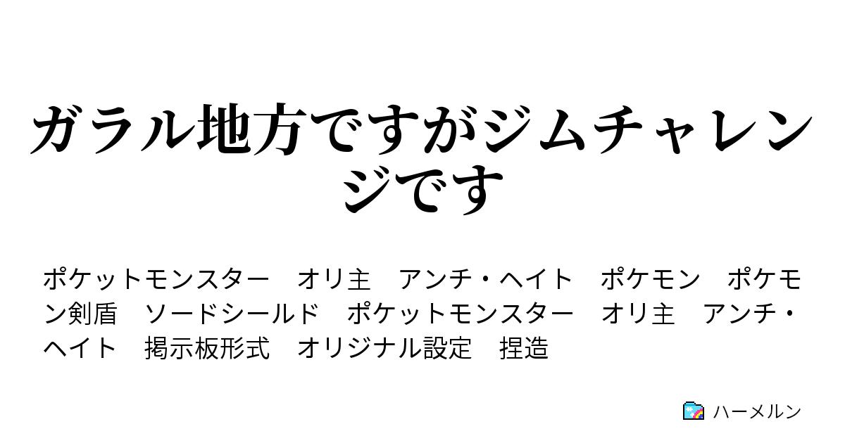 剣 掲示板 ポケモン 盾