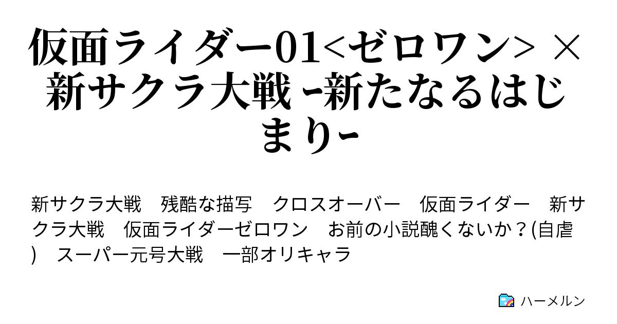 ゼロワン 仮面 ss ライダー