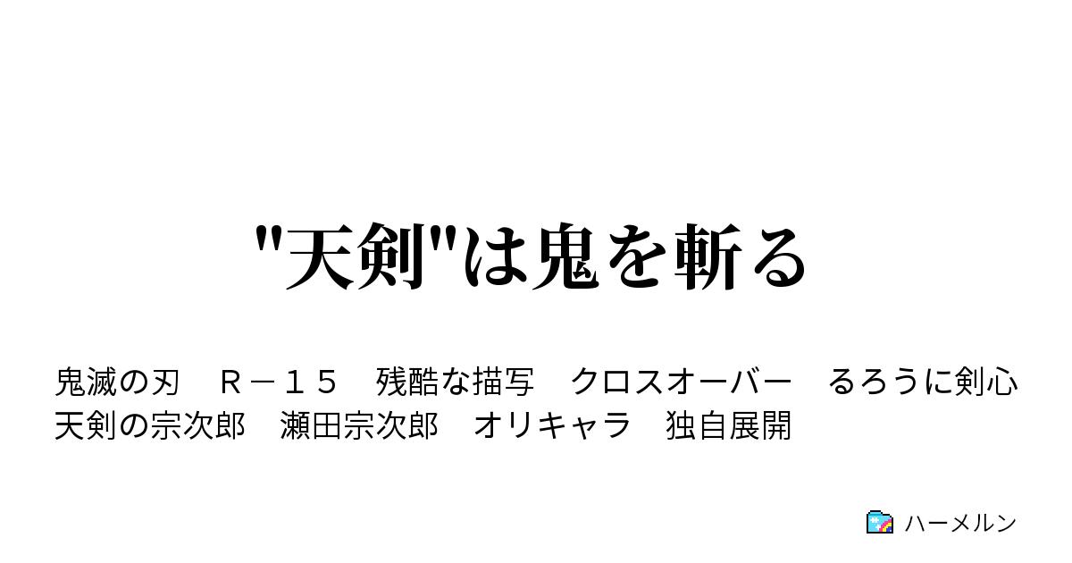 """天剣""""は鬼を斬る - 元凶 《後編》 - ハーメルン"""