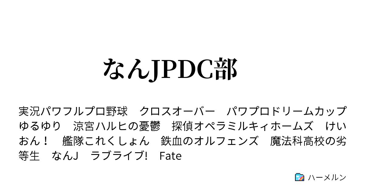 なん 内川 j コピペ