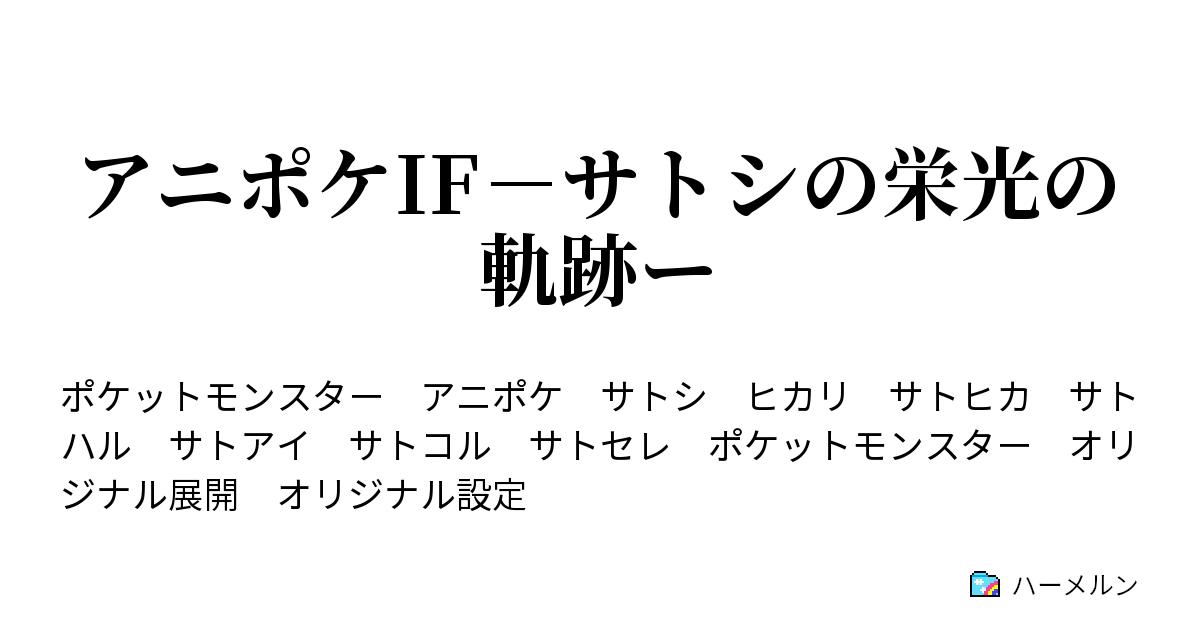 サトシ イッシュ 本気 小説