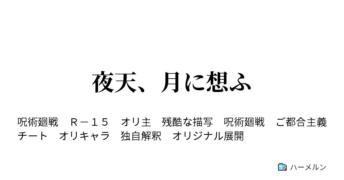 男 呪術 廻 主 戦