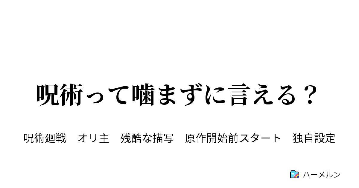 オリ 戦 主 廻 呪術