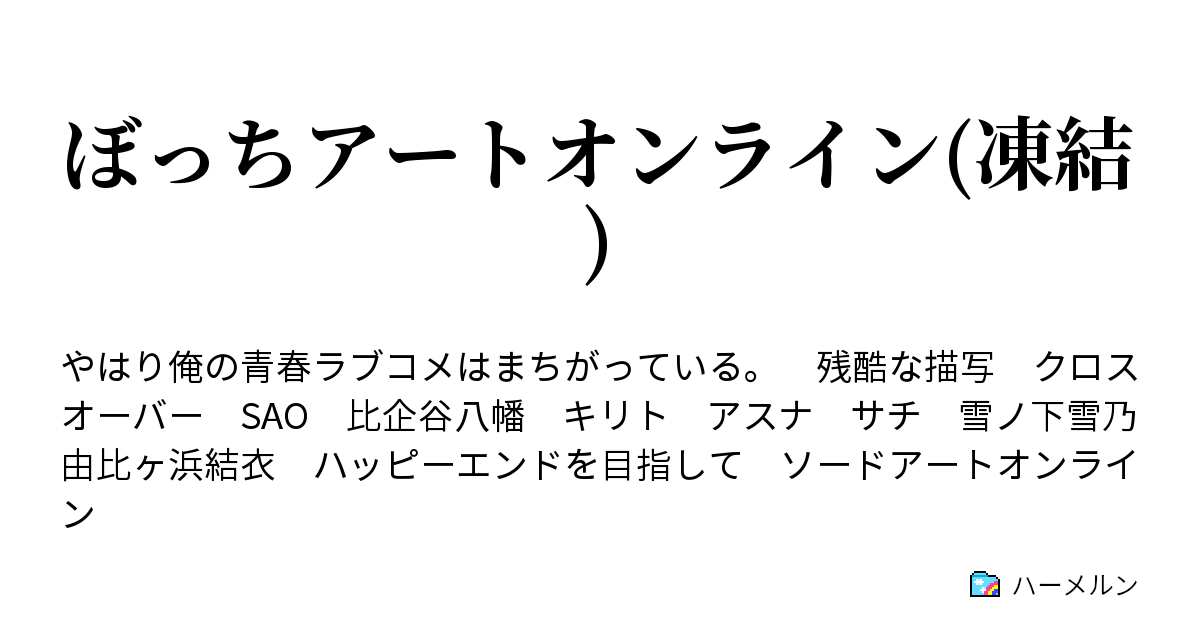 八幡×アスナ